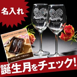 名入れ 名前入り ギフト プレゼント 誕生日 お祝い 贈り物 結婚記念 記念日 新築祝い 引越し祝い 開店・開業祝い 赤ワイン 白ワイン グラスペアセット|original