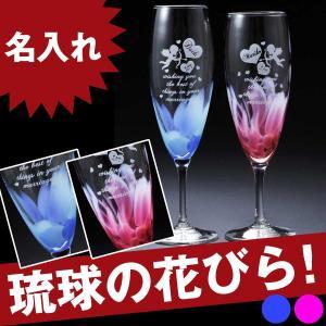名入れ  結婚祝い 琉球グラス 国内生産 花弁シャンパングラスペアセット|original