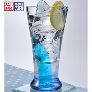 名入れ 琉球硝子 海唄 アイスロンググラス|original