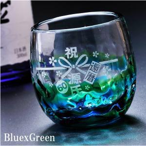 バレンタインプレゼント オシャレ 男性  女性 上司 退職 還暦 喜寿 米寿 卒寿祝い 名前入り 琉球硝子 冷酒おちょこグラス|original