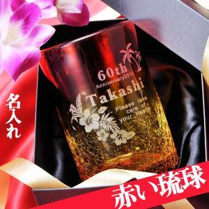 大量に買いとったためにお安くご提供できております! 人気の赤い琉球硝子で グラデーションがとてもきれ...