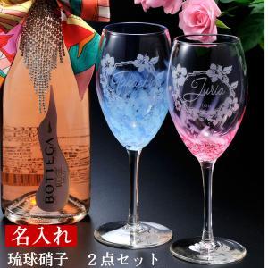 名入れ プレゼント オシャレ お祝い ギフト 琉球硝子 ワイングラス ペア 結婚祝い 御祝い カップル ワイングラス カクテル珊瑚グラデーション|original
