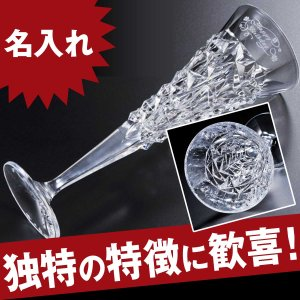 名入れプレゼント ボヘミアグラス GLACIER|original