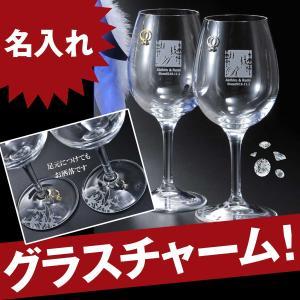 名入れ 名前入り ギフト プレゼント 誕生日 お祝い 結婚記念 記念日 新築祝い 引越し祝い クリスタル製 ワイングラス ペアセット グラスマーカー無料セット|original