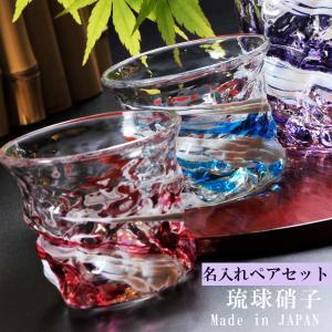 冷酒グラス ペアセット ぐい飲み 2点 選べる 国産 日本製 沖縄 琉球硝子 源河源吉 おちょこ 2点セット|original
