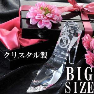 名入れ プレゼント ANNIVERSARY 記念日 誕生日 結婚記念日 プロポーズ 彼女 女性 告白 ギフト シンデレラ STORY ガラスの靴 クリスタル製 BIGサイズ|original