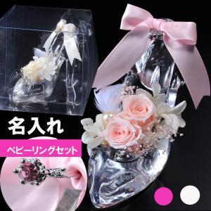 名入れプレゼント 誕生日 プロポーズ 彼女 女性 告白 ギフト プリザーブドフラワー ガラスの靴 ベビーリング付|original