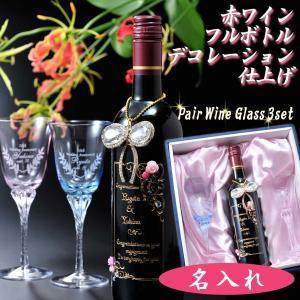 名入れ  ギフト お祝い 贈り物 結婚記念 結婚祝い 赤ワインフルボトル デコレーション仕上げ ホーソンペアグラス 3点セット|original