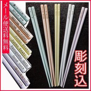シンプルで日常使いに可愛らしい優しいパステルカラーのお箸が5色揃って大幅値下げでのお買い得商品です!...
