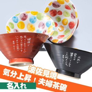 名入れ プレゼント ギフト 波佐見焼 手書ドット模様 茶碗 お箸2膳無料セット ペアセット|original