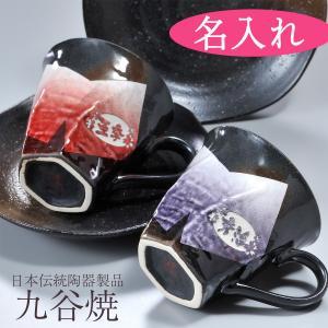 名入れ プレゼント ギフト 九谷焼 銀彩 ペアコーヒーセット 赤・紫|original
