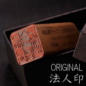 側面彫刻込 角印 柘 角寸胴|original