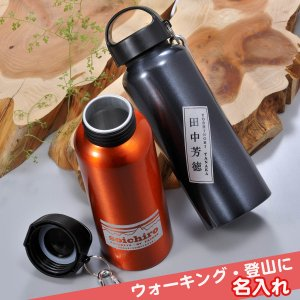 軽くて丈夫なアルミ製ボトル「セルトナ・カラビナ付きアルミボトル」は軽量で持ち運びの負担が少ない大人気...
