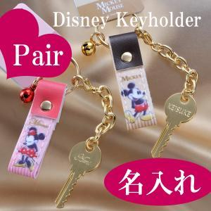 可愛いミッキーミニーのキーリングに鍵型のメタルプレートに名前をいれてセットでお渡しします! 当店オリ...