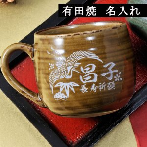喜寿のお祝い 贈り物 男性 女性名入れ お祝い 還暦 喜寿祝 米寿祝 卒寿 誕生日 有田焼 癒し 取っ手付き いらぼマグカップ|original