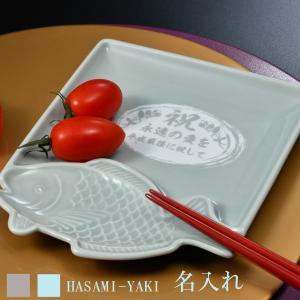 喜寿のお祝い 贈り物 男性 女性 名入れ プレゼント 皿 めで鯛しょうゆ皿 波佐見焼  魚皿 トト皿  縁起物 還暦 喜寿 米寿 古希  |original