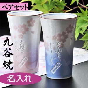 名入れ プレゼント ギフト 九谷焼 銀彩 桜一口ビア ペアセット|original