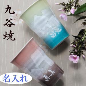 名入れ プレゼント 九谷焼 銀彩 二色フリーカップ ペアセット|original