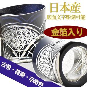 八千代切子とは 下総の国 千葉県八千代で生まれた八千代硝子。この地に受け継がれる熟練な技と新しい完成...
