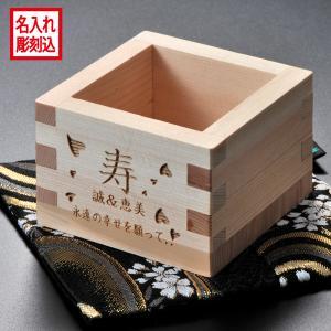 スタンダードな一合枡です。日本酒を飲む祝杯として古くから人気です。 合(ごう)と呼びます。  約0....