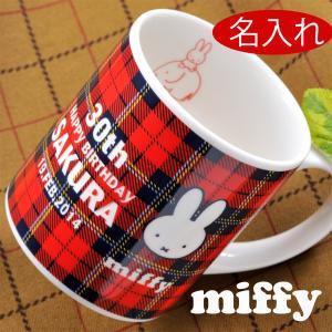 名入れ ミッフィー タータンチェックマグカップ|original