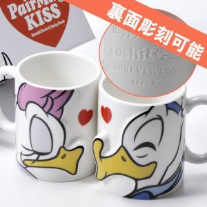 名入れ プレゼント ギフト  ドナルド&デイジー グッズ キス ペアマグカップ2個セット ディズニー Disney|original