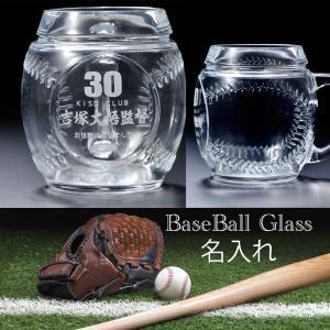 野球好きにプレゼントしたら喜びそうなマグカップです。 ジュースでも、ビールでも650mlですからグビ...