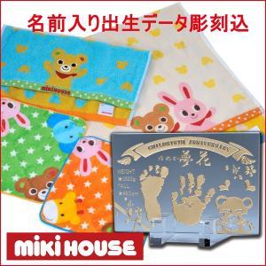 MIKI HOUSEミキハウス タオルギフト メモリアルガラスカード original