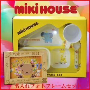 名入れ プレゼント 木製フォトフレーム&ミキハウス MIKI HOUSE トレーニングマグセット original