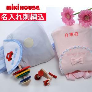 名入れ 出産祝 お祝い 女の子 男の子 名前 刺繍 MIKIHOUSE ミキハウス ソフト裏毛素材 ベビーリュック original