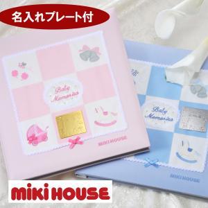 MIKI HOUSEミキハウス 名入れ プレゼント ラインストーンつきアルバム original