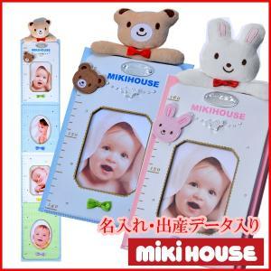 名前入り-MIKI HOUSE ミキハウス フォトフレーム付き身長計 original