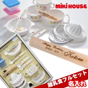 名入れ 出産祝い 食器 おしゃれ 離乳食 MIKI HOUSEミキハウス ベビーフードセット離乳食に便利なテーブルウェアセット すり棒に名入れ|original