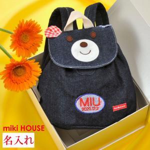 ミキハウス MIKI HOUSE 名入れ 出産祝 1歳 誕生日祝 刺繍 ベビーリュック デニムベア original