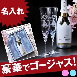 ホーソン ペアシャンパングラスセット&氷を入れて飲むシャンパン!モエ・エ・シャンドン アイス・インペリアル|original