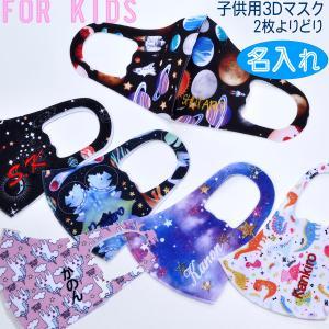 入園入学準備 春夏用 名入れ 刺繍 記名 キッズマスク 3D ポリウレタン 子供用マスク デザイン柄マスク よりどり2枚|original
