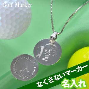 ギフト 名入れ プレゼント 男性 女性 ゴルフ ペンダント メンズ レディース マーカー ネックレス