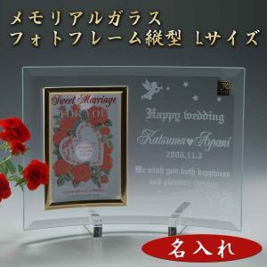 名入れ 名前入り プレゼント 選べる ギフト 誕生日 結婚祝い 内祝 出産祝い 設立記念 開店・開業祝い 還暦祝 メモリアルガラスフォトフレーム縦型 Lサイズ 単品|original
