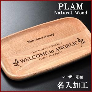 名入れ プレゼント  PLAM 天然木 トレー|original