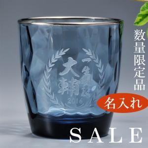 名入れ ロックグラス シルバー箔ブルーグラス|original