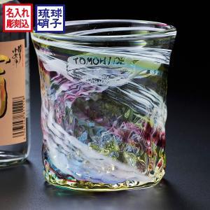 名入れ 手作り琉球硝子 レインボーロックグラス|original