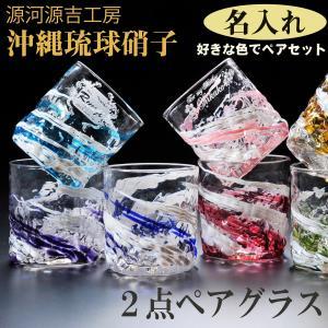 商品名:沖縄琉球ガラス 残波ロックグラス 2点よりどり ペアセット  ■素材;琉球ガラス製品 ■産地...