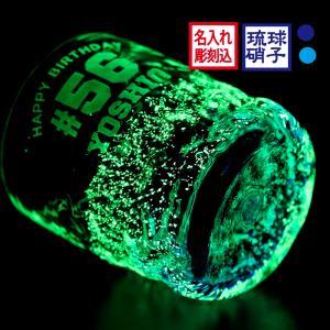 名入れ おしゃれ 誕生日 クリスマス バレンタイン 男性 女性 上司 卒業 プレゼント ロックグラス 誕生日 男性 光る琉球ガラス蓄光ロックグラス|original