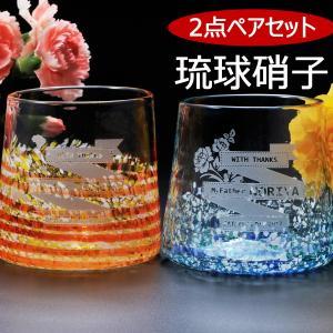 名入れ プレゼント 琉球ガラス 潮彩マーブルロックグラスペアセット|original