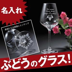 コップ ガラス 名入れ おしゃれ プレゼント 誕生日 祝   お祝い 彼氏 彼女 結婚記念 誕生日 贈り物 おしゃれ 強化クリスタル DESIRE デザイアー ワイングラス|original