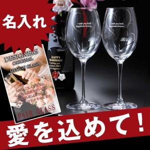名入れ ギフト プレゼント お祝い 彼氏 彼女 プロポーズ 結婚記念 誕生日 おしゃれ 男性 女性 BENEDIRE ベネディーレ プラチナハート ワイングラス ペアセット|original