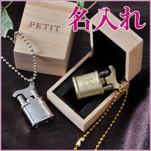 誕生日プレゼント 男性 女性 喫煙者 名入れ 名前入り 誕生日 ギフト 名入れ込み PETIT ミニガスライター キーチェーン式|original