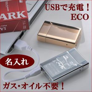 名入れ プレゼント エコUSB充電ライター アークプラズマライター|original