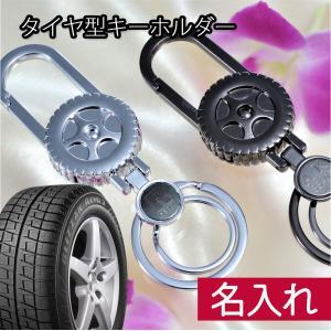 キーホルダー 車 メンズ 男性 おもしろ  ギフト 名入れ アウトレット価格 メタル タイヤ型キーリング|original