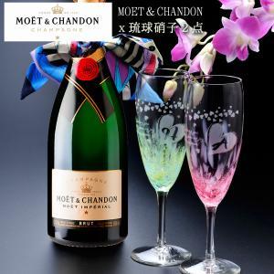 結婚祝い 名入れ  クリスマスプレゼント スパークリング 琉球硝子シャンパングラス MOET&CHANDON モエ アンペリアル 750ml 御祝い3点セット original